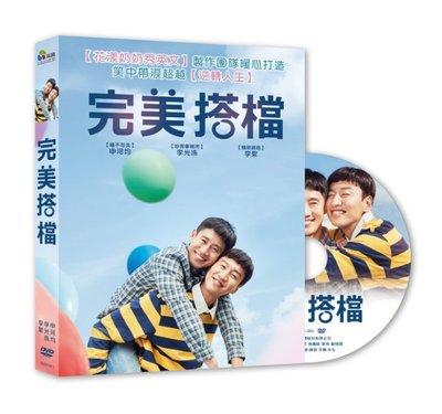 河馬音像:電影  完美搭檔  DVD  全新正版_起標價=直購價