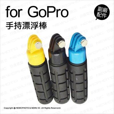 【薪創新竹】GoPro 專用副廠配件 新版 手持漂浮棒 hero 3 4 5 浮力棒 潛水 浮潛 自拍 把手