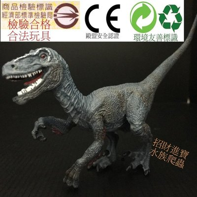 迅猛龍 恐龍 玩具 模型 侏羅紀 公仔GK 公園 另售 迷惑龍 暴龍 腕龍 鐮刀龍 三角龍(非PAPO schleich