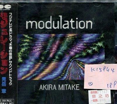 *真音樂* MODULATION / AKIRA MITAKE 日版 二手 K19544