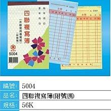 萬國牌估價單-5004 56k 四聯複寫簿(附號碼)25組-直式 9.3*15.3cm(一盒20本)