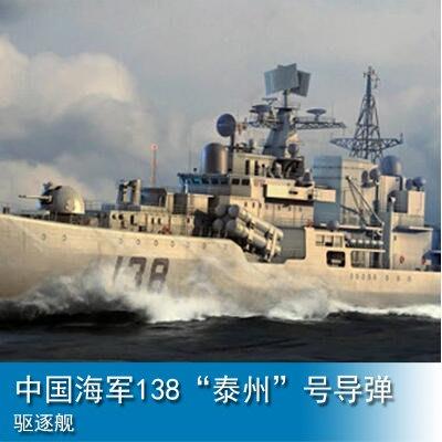 """小號手 1/350 中國海軍138""""泰州""""號導彈驅逐艦 04541"""