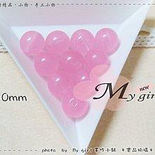 My girl╭* DIY材料˙手作串珠*10mm壓克力果凍珠 - 果凍粉 ZL0089 (每組20顆)*