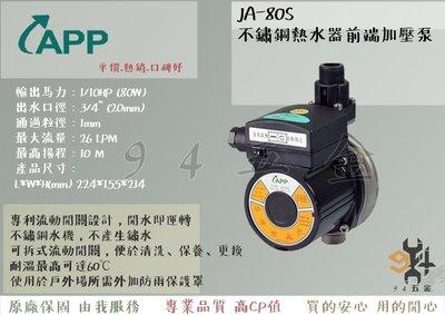 """【94五金】APP 紅龍牌 JA-80S 不鏽鋼熱水器前端加壓泵 1/10HP 3/4"""" 加壓馬達 加壓泵浦"""