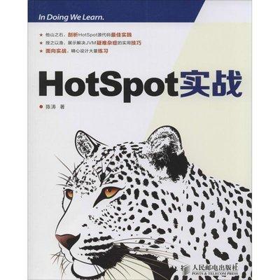 PW2【電腦】Hotspot實戰