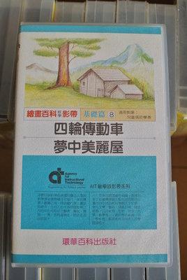 VHS~AIT 繪畫百科教學錄影帶 夢中美麗屋 四輪傳動車  基礎篇 8~ 環華百科