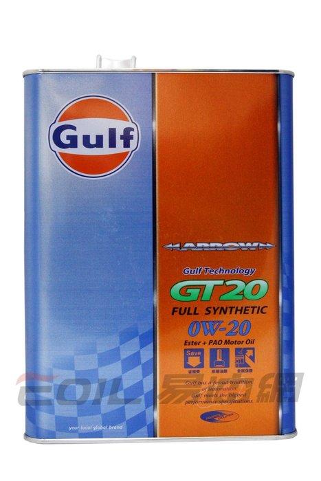 【易油網】GULF 0W20 海灣 ARROW GT20 0w-20 全合成機油