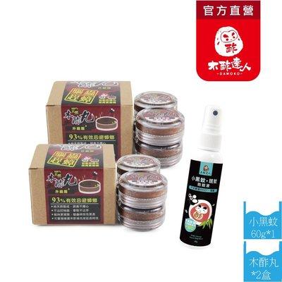 木酢達人-【組合】木酢丸2盒+小黑蚊斑蚊專用防蚊液50g-全新第三代可補充氣味