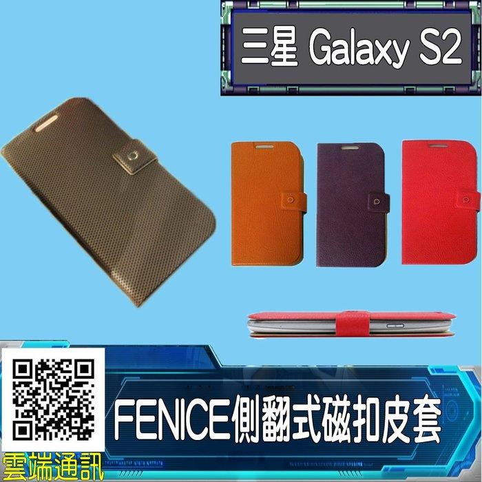 三星 Galaxy S2 SII i9100 掀蓋皮套 側翻式書本皮套 磁扣設計 頂級質感保護套 手機殼 手機套 皮套