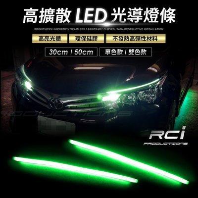 RC HID LED專賣店 光導 LED燈條 雙色燈條 導光條 光導移植 造景燈 走廊燈 軌道燈 燈眉