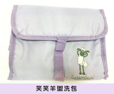 【卡通聯盟】Shaun The Sheep笑笑羊 正版授權 輕便摺疊 盥洗包/旅行收納包