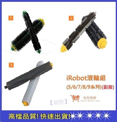 iRobot 滾輪組 5/6/7/8/9系列【依彤】iRobot掃地機 iRobot耗材 iRobot配件(副廠)
