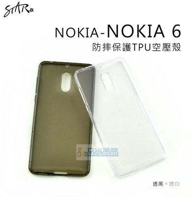 s日光通訊@【STAR】【限量】NOKIA NOKIA 6 防摔保護TPU空壓殼 兩色可選