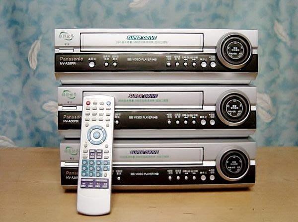 @【小劉2手家電】內部九成新的PANASONIC  VHS錄放影機,NV-A38PR型,影帶代客轉拷