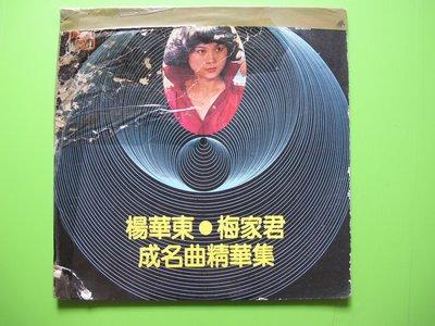 黑膠唱片。(台灣歌謠):楊華東,梅家君。成名曲精華集。
