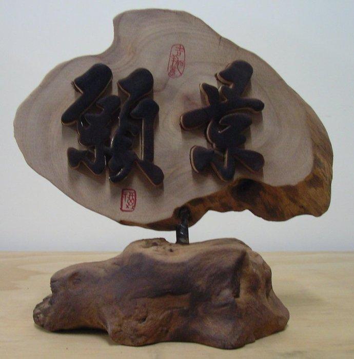 (禪智木之藝)立體雕刻藝術工廠直營-願景