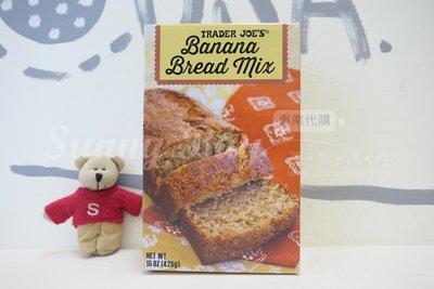 【Sunny Buy】◎預購◎ Trader Joe s 香蕉麵包調合粉 425g 烘焙 DIY