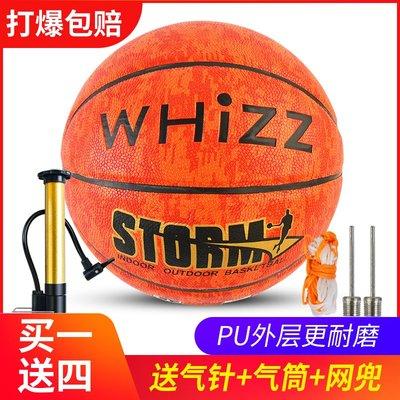 @惠多多whizz正品室外耐磨牛皮真皮手感中小學生7號成人比賽籃球5號兒童