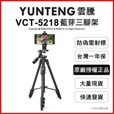 【薪創新竹】免運 雲騰 YUNTENG VCT-5218 藍芽(4節)三腳架+三向雲台 自拍器 直播