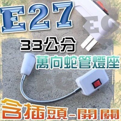 E7A98 E27萬向延長燈座 含插頭、開關 蛇管型 總長33公分 LED燈炮 螺旋燈泡 省電燈泡 E27燈座