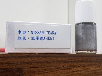 艾仕得(杜邦)Cromax 原廠配方點漆筆.補漆筆 NISSAN TEANA 顏色:能量銀 色號:4KG
