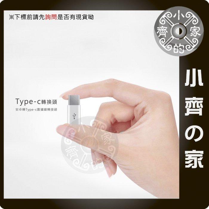轉接頭 Micro USB to TYPE C 轉接頭 配件 通用全系列安卓 ASUS 小齊的家