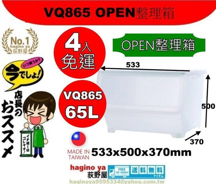 4入免運/新鮮貨/荻野屋/VQ865 OPEN整理箱65L/置物箱/嬰兒衣物收納/整理箱/無印良品/VQ-865/直購價