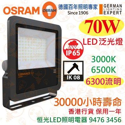 德國 OSRAM 歐司朗 70W LED 泛光燈 IP65 IK08 30000小時壽命 實店經營 香港行貨 保用一年
