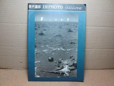 **胡思二手書店**《現代攝影 INPHOTO MAGAZINE VOL.31》1993年5月版