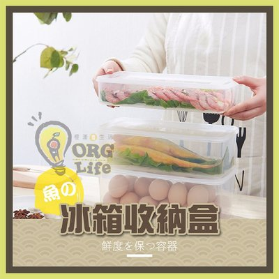 ORG《SD1673e》加高~帶蓋冰箱保鮮盒 冰箱 保鮮盒 餐具 收納盒 雞蛋盒 海鮮 密封保鮮 瀝水 置物盒 廚房用品