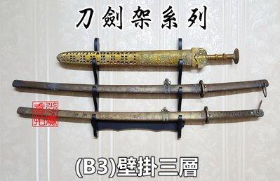 【喬尚拍賣】刀劍架系列【B3壁掛式三層】刀架.刀劍擺飾立架