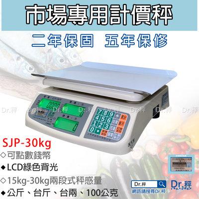 電子秤 磅秤 SJP-3015、30kg 市場計價桌秤 50台斤、台灣製 中央標準局檢定合格-保固兩年【Dr.秤】