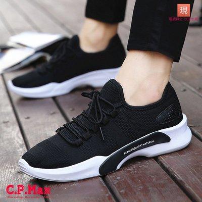 CPMAX 男鞋 運動鞋 休閒鞋 透氣鞋 跑步鞋 男休閒鞋 戶外鞋 登山鞋 網球鞋 慢跑鞋 百搭鞋 【S19】