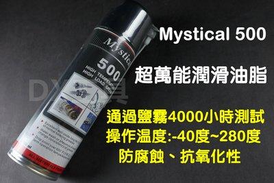 Mystical 500 超萬能潤滑油脂