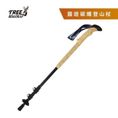 【Treewalker露遊】露遊碳纖登山杖 輕量快扣登山杖 三節登山杖 伸縮式登山杖65-135cm 軟木握把 徒步手杖