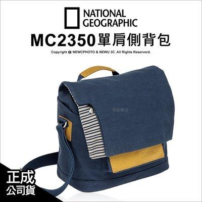 【薪創台中】國家地理 National Geographic NG MC2350 地中海系列 肩背包 相機包 側背包
