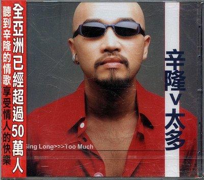 【嘟嘟音樂坊】辛隆 Sing Long - 太多 Too Much    (全新未拆封)
