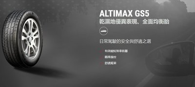三重 近國道 ~佳林輪胎~ 將軍輪胎 ALTIMAX GS5 205/60/16 四條送3D定位 馬牌副牌 非 CC6