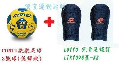 便宜運動器材 兒童足球個人組優惠CONTI S1500L-3-樂樂足球+LOTTO LTK1098兒童專用硬式護脛XS