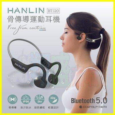 HANLIN BTJ20 防水藍牙5.0骨傳導運動雙耳藍芽耳機 5小時續航 頸掛式人體工學3D立體環繞音效影音同步