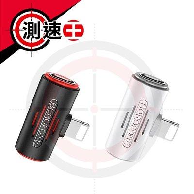 【Borofone】BV6 Lightning充電音頻轉換器 一分二轉接頭 迷你轉接頭 兩色選 J05-041