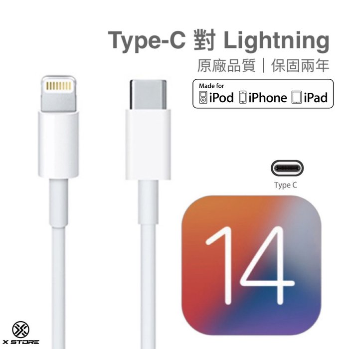 iPhone 12 11 Xs Xr 8 傳輸線 Type-C to Lightning 保證原廠品質 1公尺 買三送一