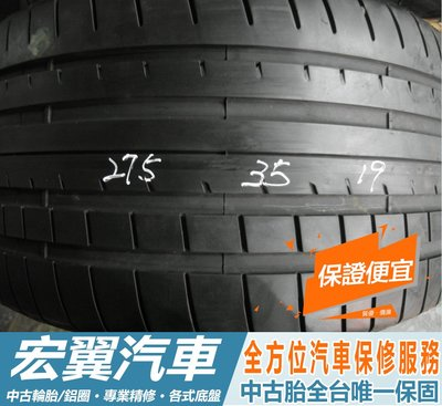 【新宏翼汽車】中古胎 落地胎 二手輪胎:C488.275 35 19 固特異 F1 9成 2條 6000元