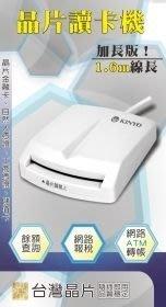 附發票【鼎立資訊】KINYO 晶片 讀卡機 KCR350 ATM/自然人憑證