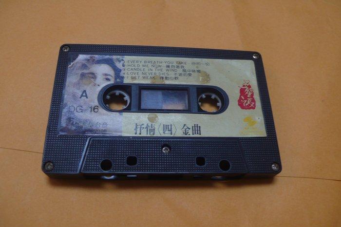 紫色小館86------抒情 金曲DG-16