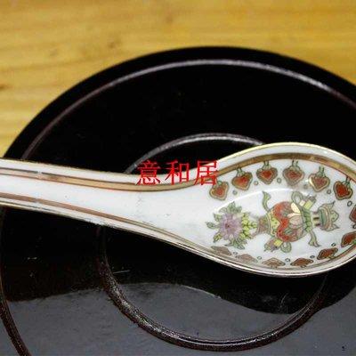 【意和居】景德鎮//文革瓷器/洋蓮/勺子/80年代針眼/瓷器/手工粉彩YHJ8436
