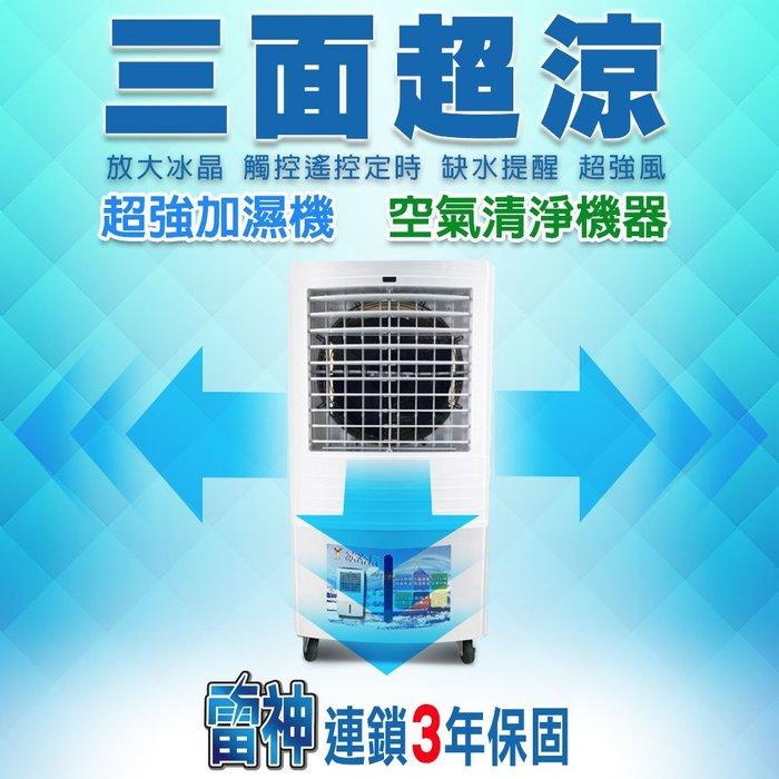 限量三年全保上開可放大冰塊 36L水冷氣冰冷扇冰冷氣水冷扇電風扇變頻電扇移動式冷氣勳風 Lapolo LA-669大家源