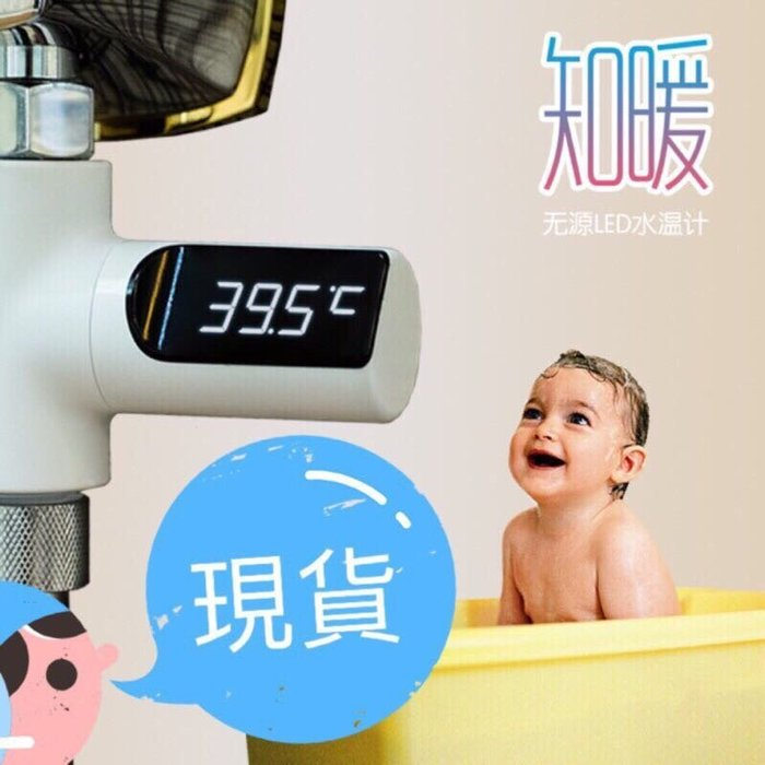 綠能LED水溫感測器 知暖 無源 LED 水溫計 洗澡溫度計 寶寶水溫計 嬰兒水溫計 沐浴溫度計 水流發電