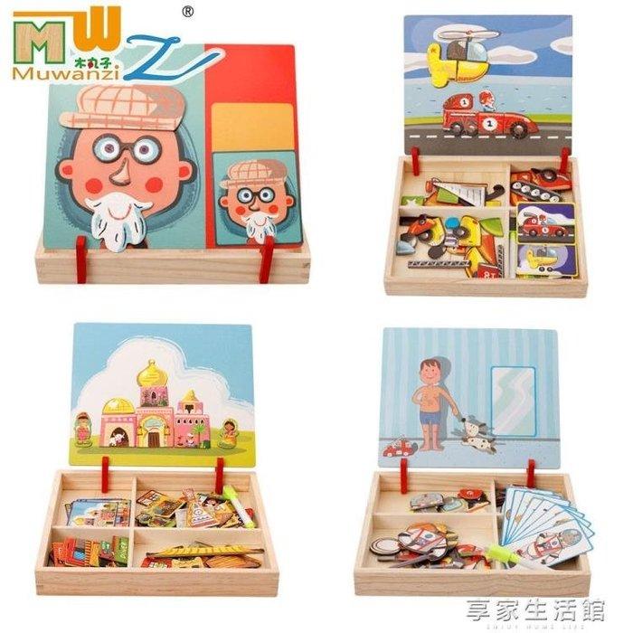 兒童情景磁力貼拼圖玩具男女換裝寶寶益智力早教 孩子磁鐵書禮物 【FOLLOW ME】