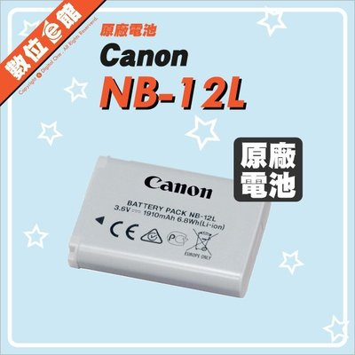 有雷射防偽標籤 數位e館 Canon 原廠配件 NB-12L 原廠電池 原廠鋰電池 鋰電池 原電 完整盒裝